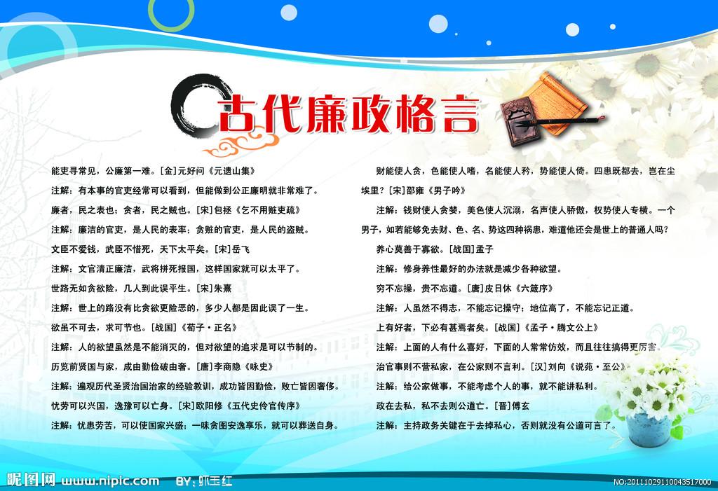 古代廉政格言-中共辽宁工业大学纪律监察委员会